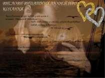 Коли в житті немає любові, у ній немає й життя. /Авессалом Підводний/ Люди зд...