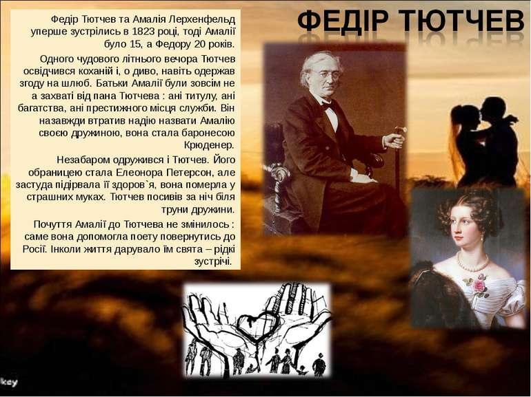 Федір Тютчев та Амалія Лерхенфельд уперше зустрілись в 1823 році, тоді Амалії...