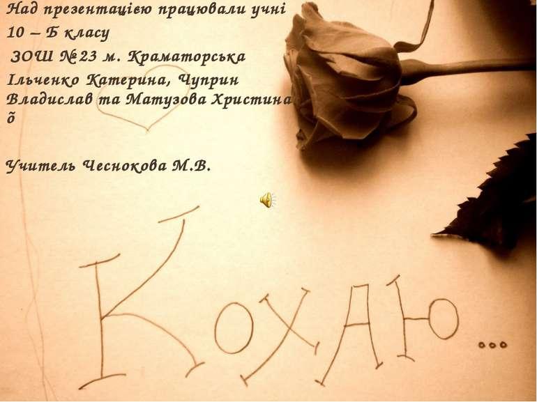 Над презентацією працювали учні 10 – Б класу ЗОШ № 23 м. Краматорська Ільченк...