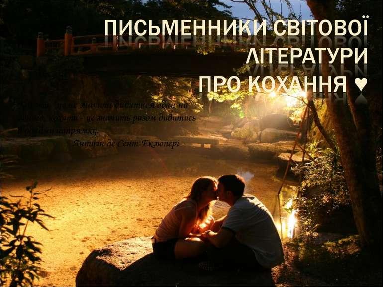 Кохати - це не значить дивитися один на одного, кохати - це значить разом див...