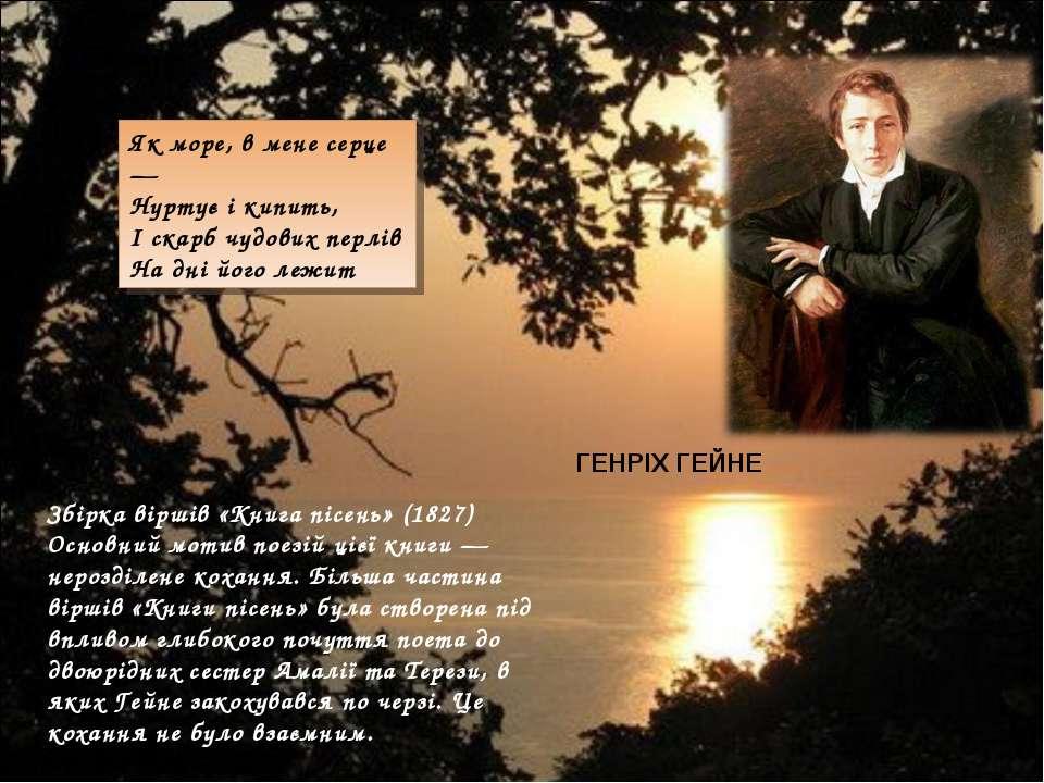 ГЕНРІХ ГЕЙНЕ Як море, в мене серце — Нуртує і кипить, І скарб чудових перлів ...