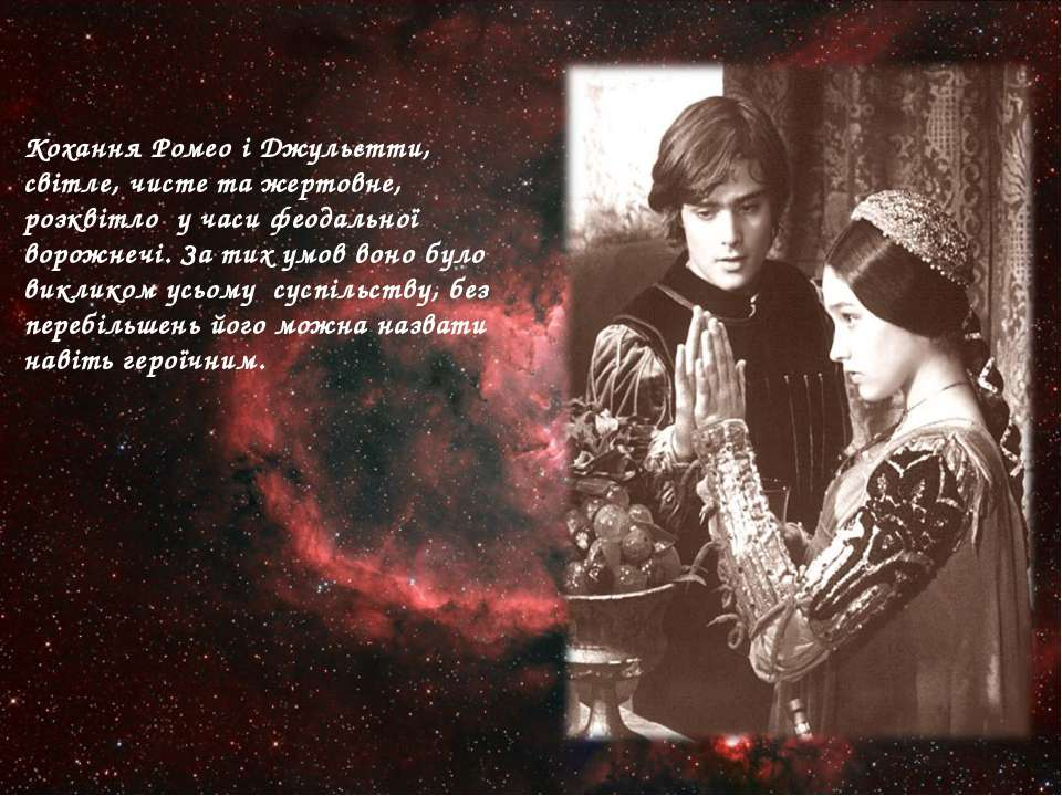 Кохання Ромео і Джульєтти, світле, чисте та жертовне, розквітло у часи феодал...