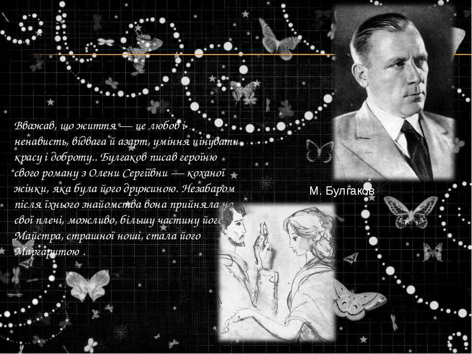 М. Булгаков Вважав, що життя — це любов і ненависть, відвага й азарт, уміння ...