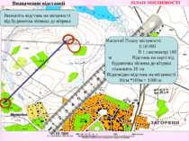 Визначення відстаней Визначіть відстань на місцевості від будиночка лісника д...