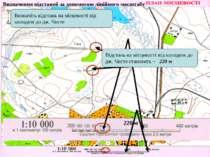 Визначіть відстань на місцевості від колодязя до дж. Чисте Визначення відстан...