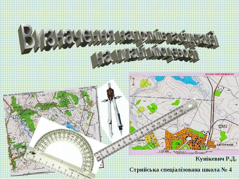 Кунікевич Р.Д. Стрийська спеціалізована школа № 4