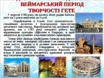 ДУХОВНА КРИЗА І ДРУГИЙ ВЕЙМАРСЬКИЙ ПЕРІОД ТВОРЧОСТІ ГЕТЕ У вересні 1786 року,...
