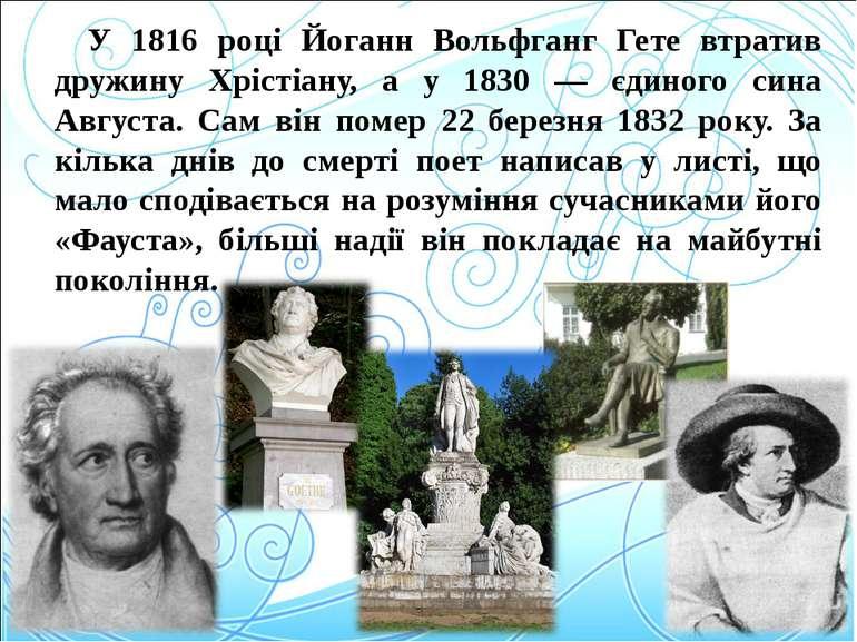 У 1816 році Йоганн Вольфганг Гете втратив дружину Хрістіану, а у 1830 — єдино...