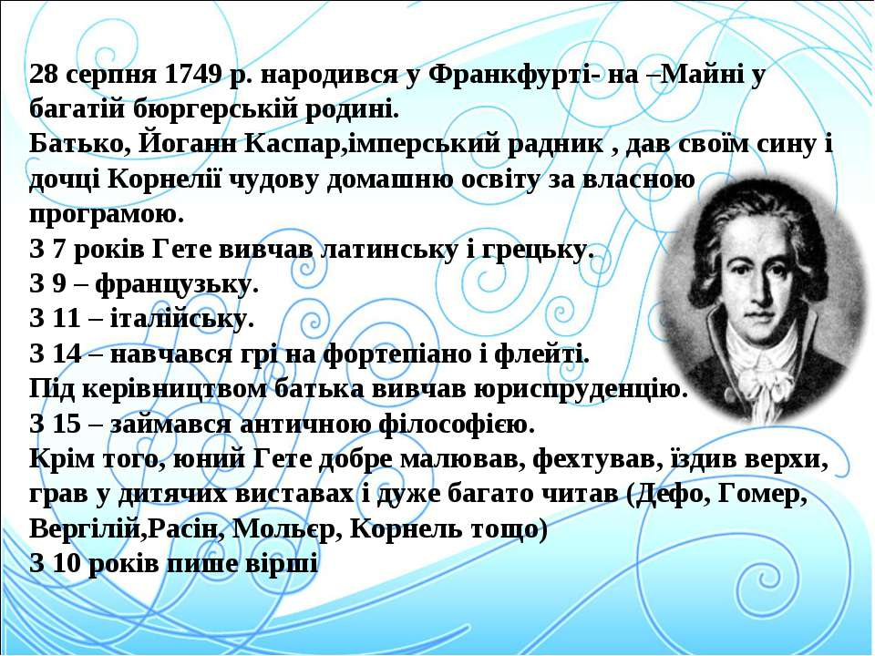 28 серпня 1749 р. народився у Франкфурті- на –Майні у багатій бюргерській род...