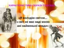 ХАРАКТЕРИСТИКА ОБРАЗУ ГОБСЕКА «Я володію світом... а світ не має наді мною ан...