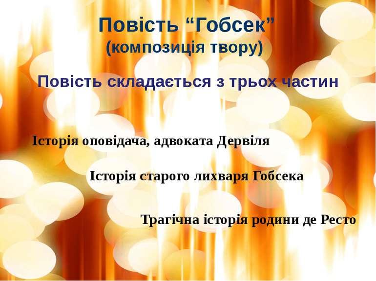"""Повість """"Гобсек"""" (композиція твору) Повість складається з трьох частин Історі..."""