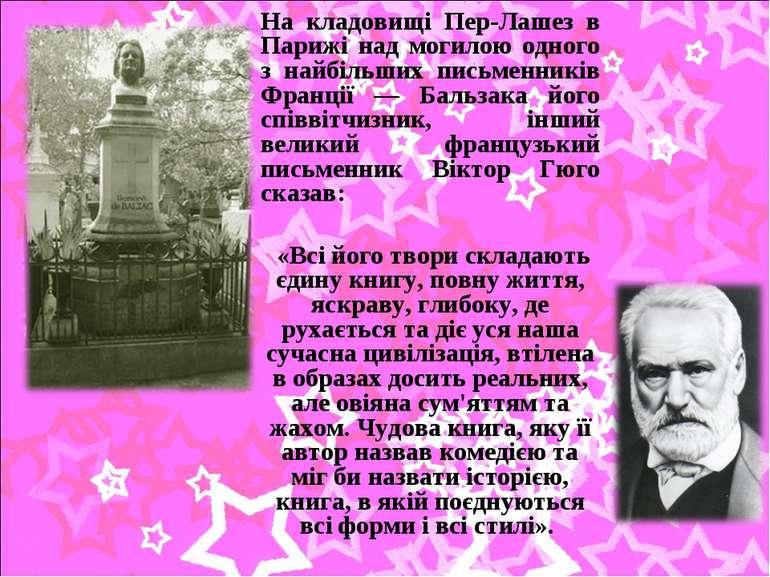 На кладовищі Пер-Лашез в Парижі над могилою одного з найбільших письменників ...