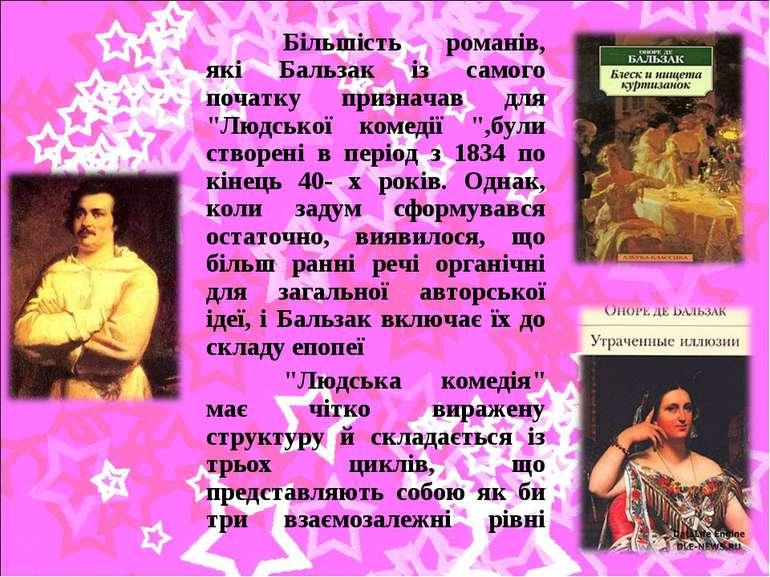 """Більшість романів, які Бальзак із самого початку призначав для """"Людської коме..."""