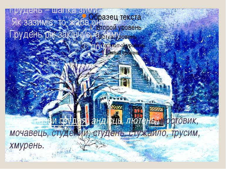 Грудень – шапка зими Як зазиміє, то жаба оніміє Грудень рік закінчує, а зиму ...