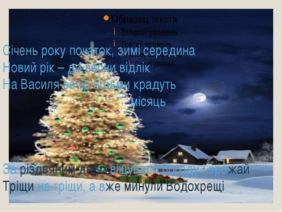 Січень року початок, зимі середина Новий рік – до весни відлік На Василя вечі...