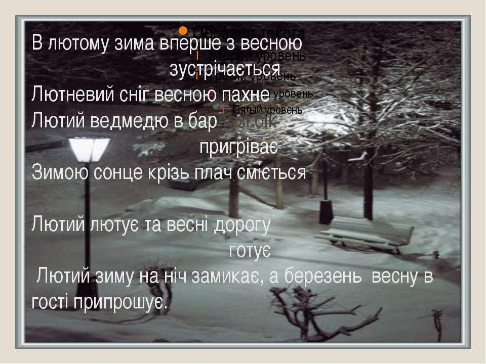 В лютому зима вперше з весною зустрічається Лютневий сніг весною пахне Лютий ...