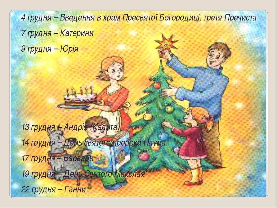4 грудня – Введення в храм Пресвятої Богородиці, третя Пречиста 7 грудня – Ка...