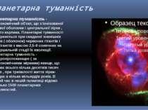 Планетарна туманність Планетарна туманність - астрономічний об'єкт, що з іоні...