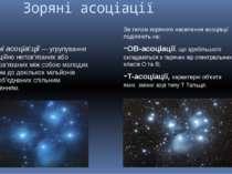 Зоряні асоціації Зо ряні асоціа ції — угрупування гравітаційно непов'язаних а...