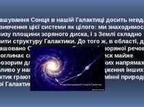 Розташування Сонця в нашій Галактиці досить невдале для вивчення цієї системи...