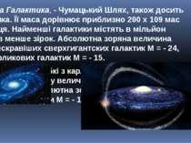 Наша Галактика, - Чумацький Шлях, також досить велика. Її маса дорівнює прибл...
