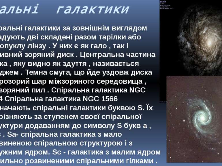 Спіральні галактики Спіральні