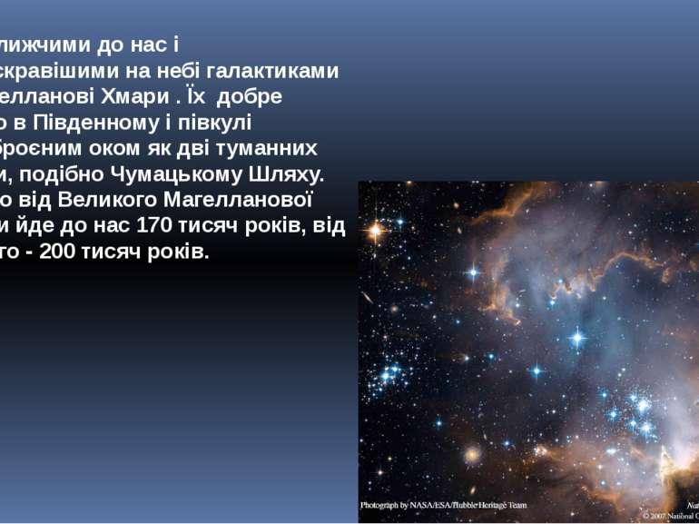 Найближчими до нас і найяскравішими на небі галактиками є Магелланові Хмари ....