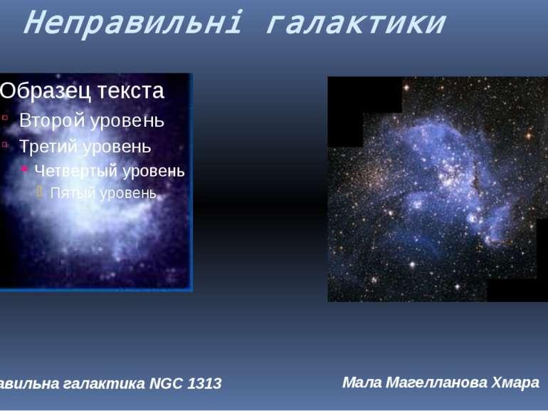 Неправильні галактики Неправильна галактика NGC 1313 Мала Магелланова Хмара