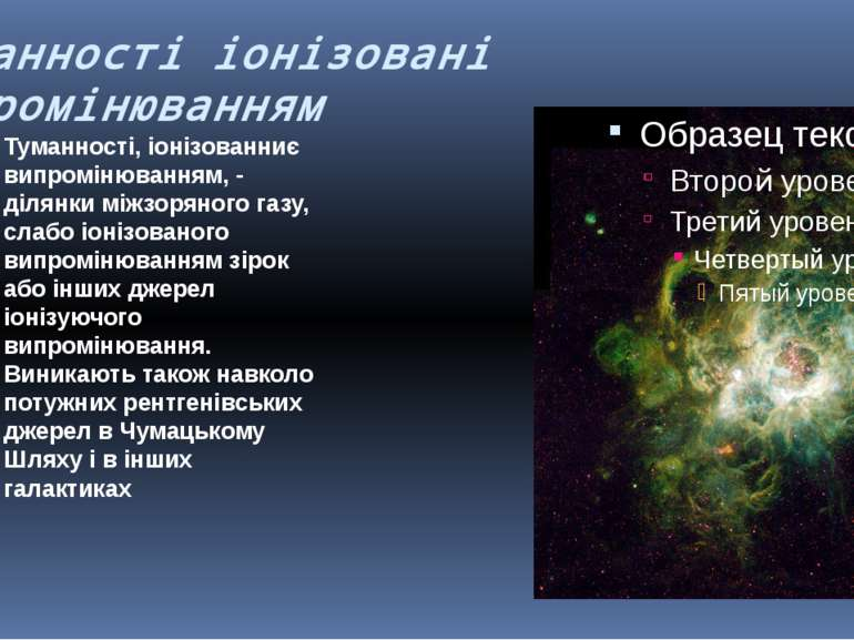 Туманності іонізовані випромінюванням Туманності, іонізованниє випромінювання...