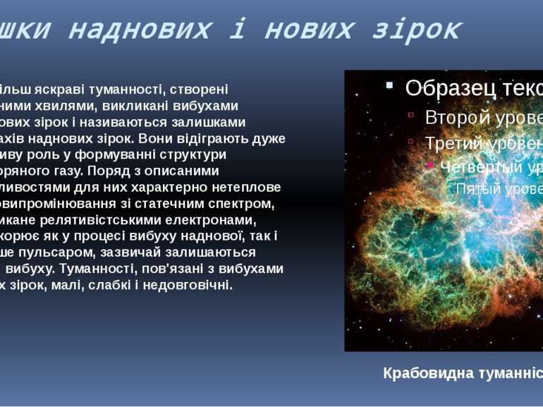 Залишки наднових і нових зірок Крабовидна туманність Найбільш яскраві туманно...
