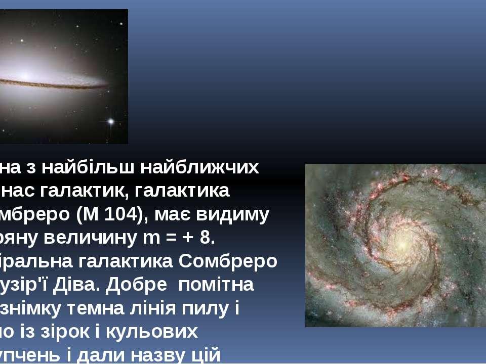 Одна з найбільш найближчих до нас галактик, галактика Сомбреро (М 104), має в...