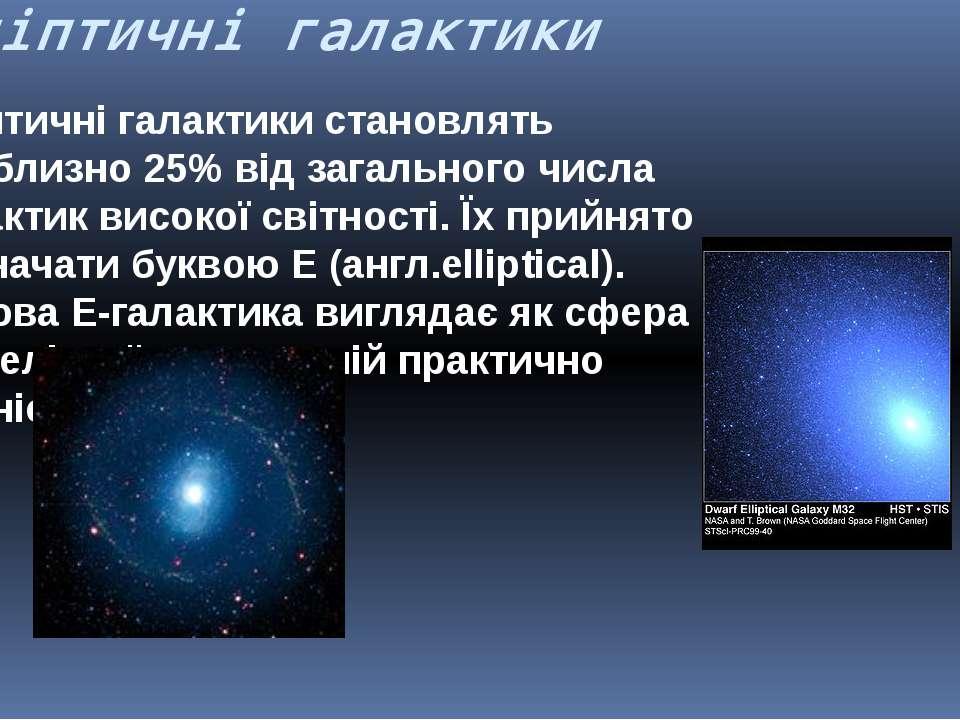 Еліптичні галактики Еліптичні галактики становлять приблизно 25% від загально...