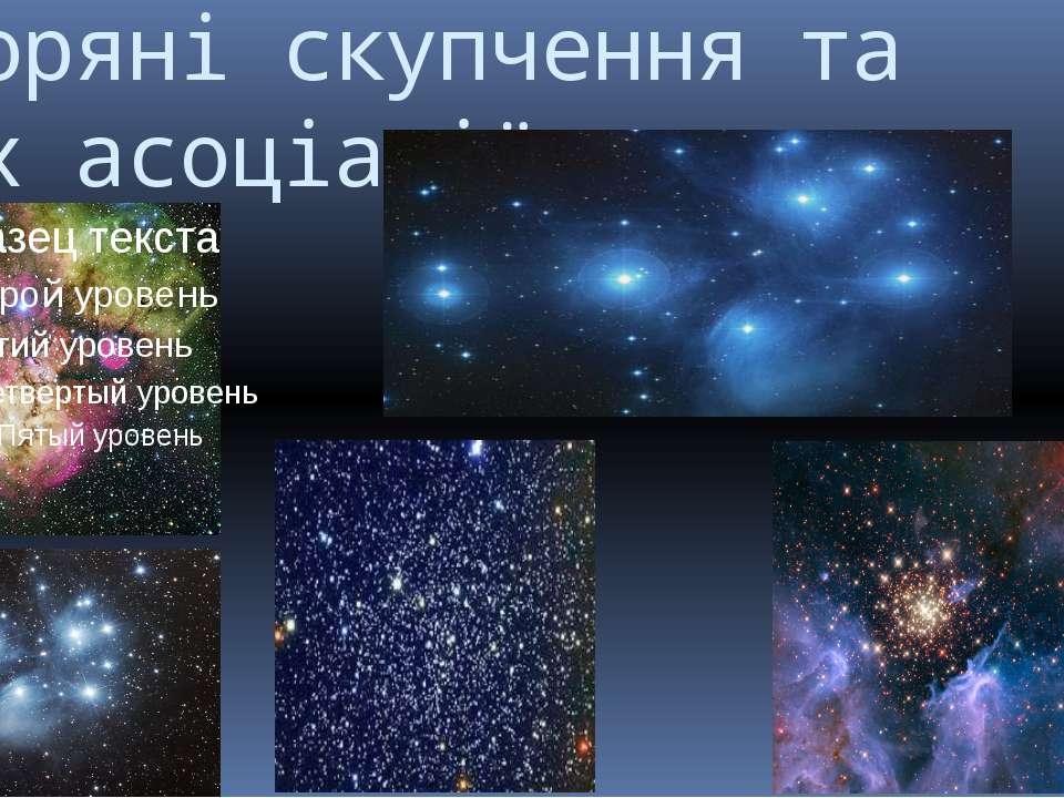 Зоряні скупчення та їх асоціації