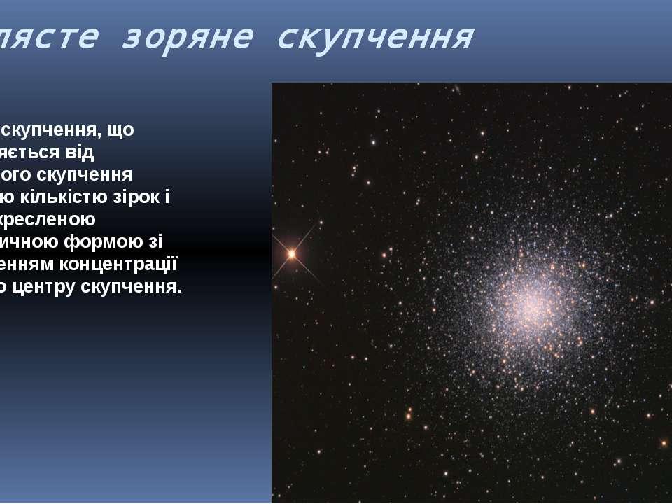 Кулясте зоряне скупчення зоряне скупчення, що відрізняється від розсіяного ск...
