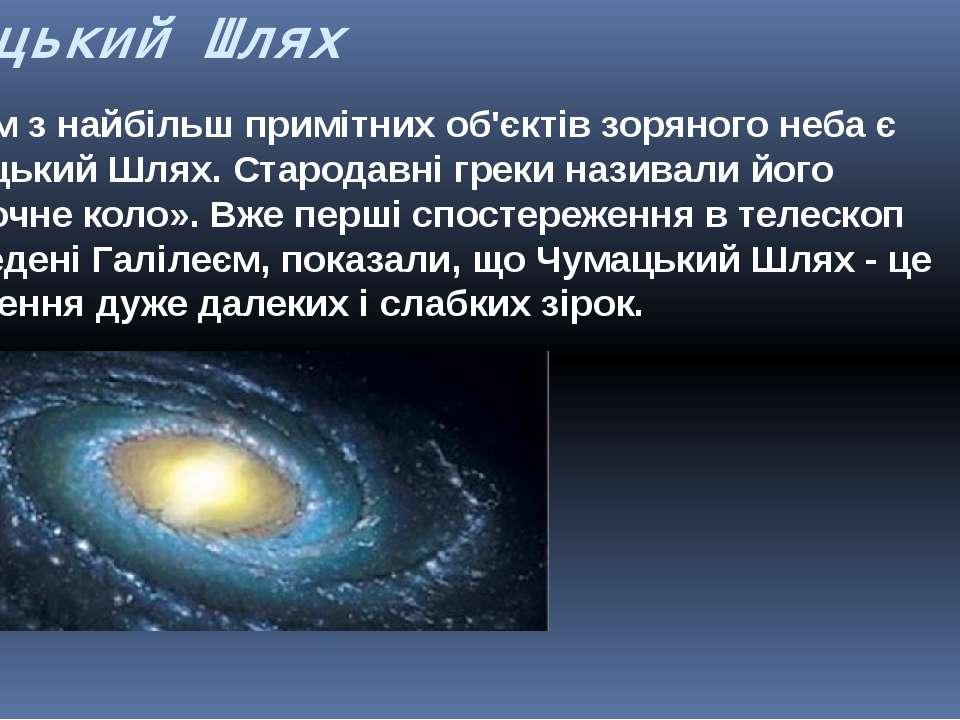 Чумацький Шлях Одним з найбільш примітних об'єктів зоряного неба є Чумацький ...