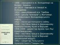 1898 - народився в м. Володимирі на Волині. Україна. до 1914 - навчався в гі...