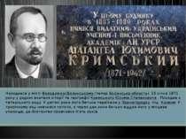 Народився у містіВолодимирі-Волинському (теперВолинська область) 15 січня 1...