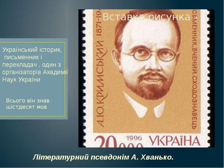 Українськийісторик, письменникі перекладач, один з організаторівАкадемі...
