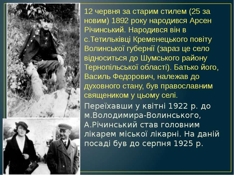 12 червня за старим стилем (25 за новим) 1892 року народився Арсен Річинський...
