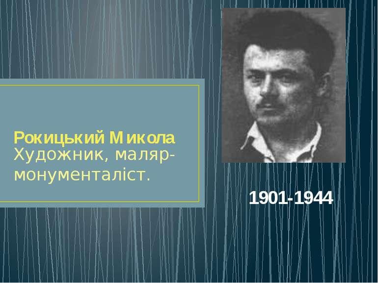 Рокицький Микола Художник, маляр-монументаліст. 1901-1944
