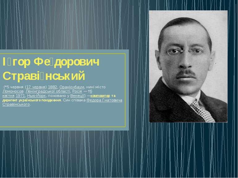І гор Фе дорович Страві нський (*5 червня (17 червня)1882,Оранієнбаум, нин...
