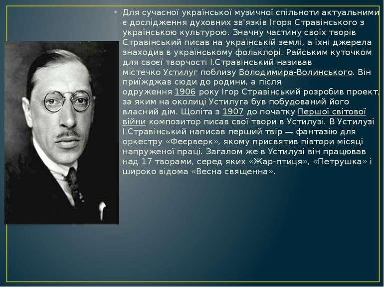 Для сучасної української музичної спільноти актуальними є дослідження духовни...