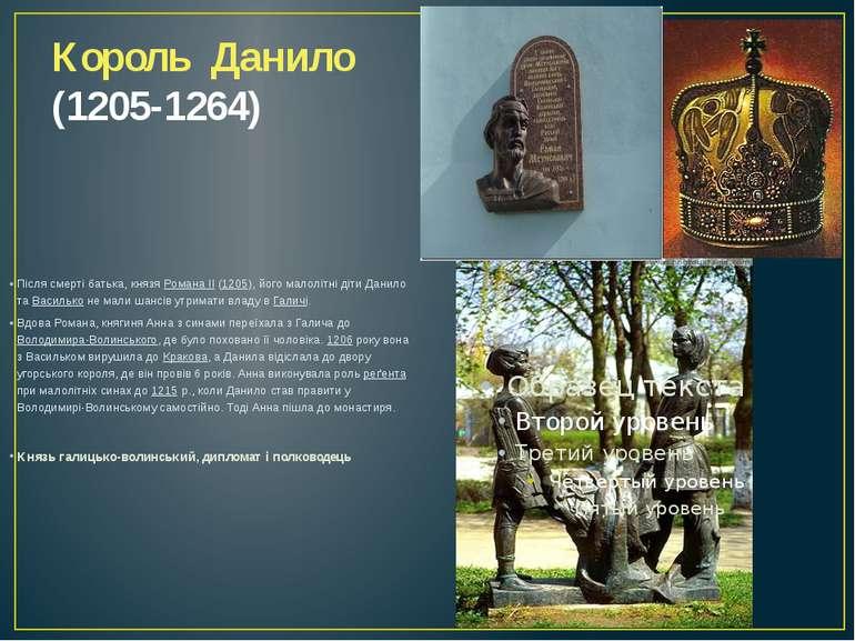 Король Данило (1205-1264) Після смерті батька, князяРомана II(1205), його м...