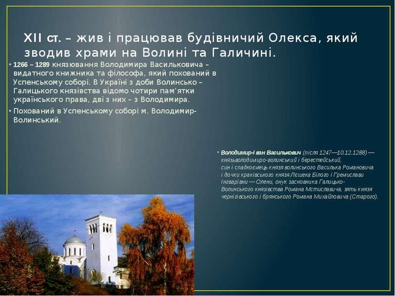 ХІІ ст.– жив і працював будівничий Олекса, який зводив храми на Волині та Га...
