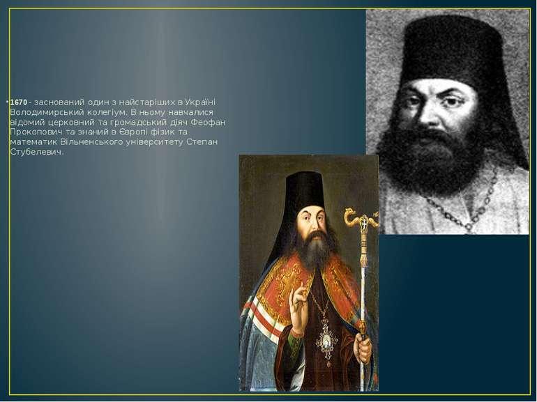 1670- заснований один з найстаріших в Україні Володимирський колегіум. В ньо...