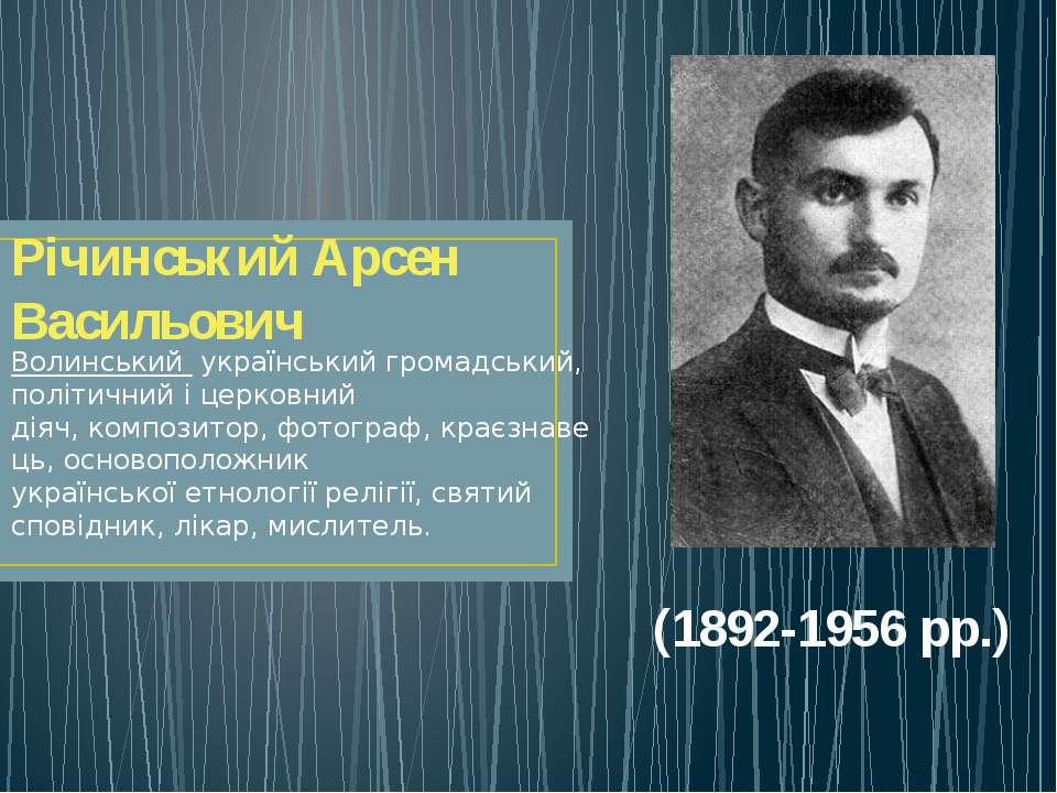 Річинський Арсен Васильович Волинський українськийгромадський, політичний і...