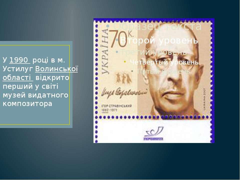У1990 році в м. УстилугВолинської області відкрито перший у світі музей в...