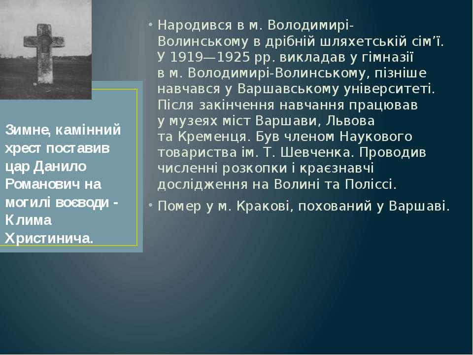 Народився вм.Володимирі-Волинськомувдрібній шляхетській сім'ї. У1919—192...