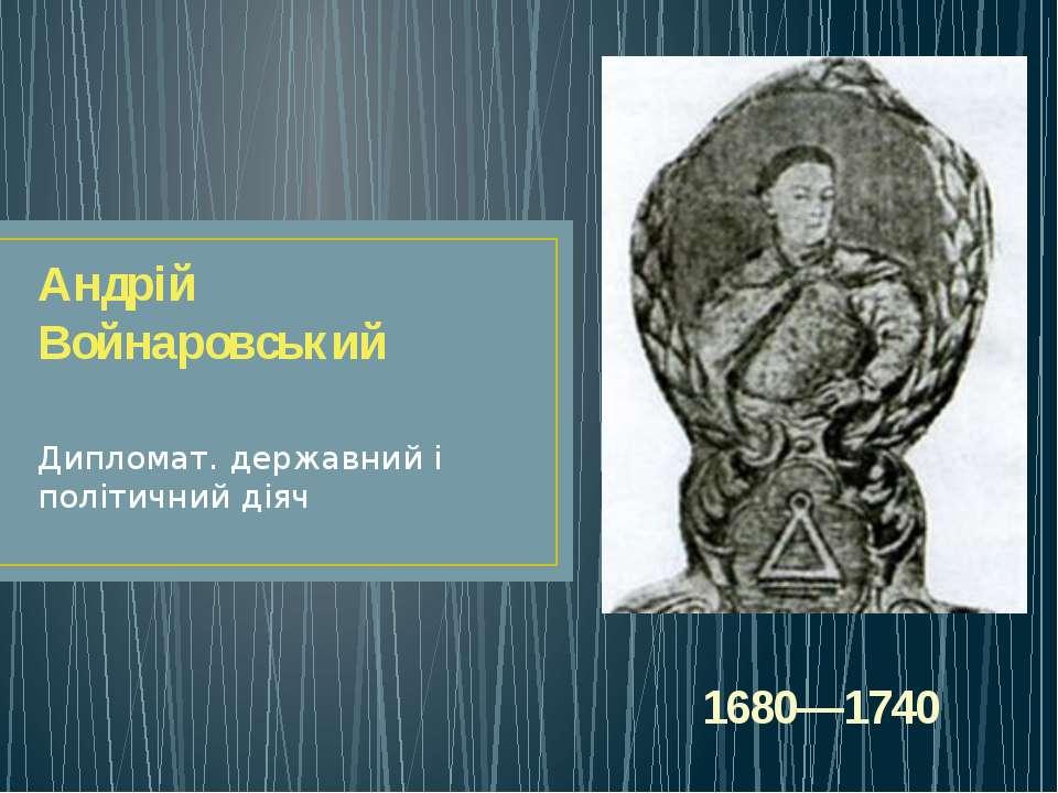 Андрій Войнаровський Дипломат. державний і політичний діяч 1680—1740