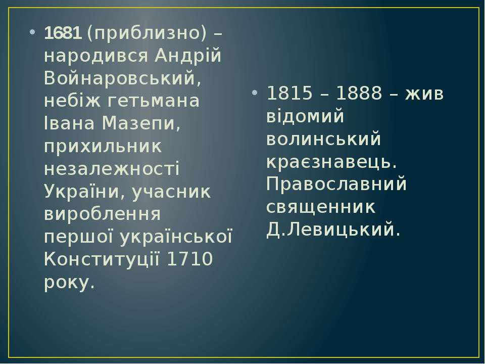 1681(приблизно) – народився Андрій Войнаровський, небіж гетьмана Івана Маз...